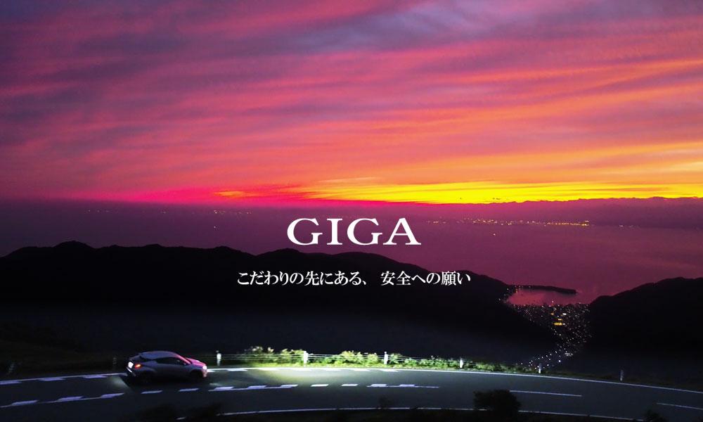 GIGA(ギガ) H.I.D.ヘッドバルブ/LED/ハロゲンバルブ