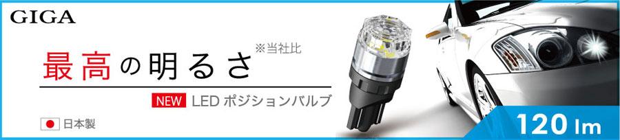GIGA LEDポジションランプ遠くからでも輝く光に