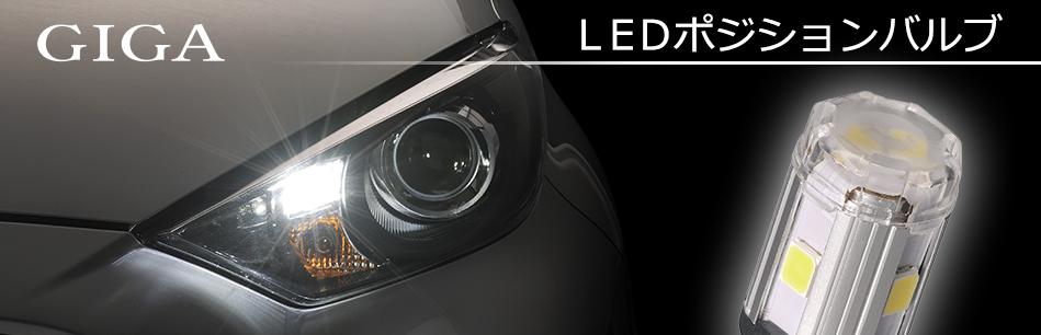 GIGA LED ポジションランプイメージ